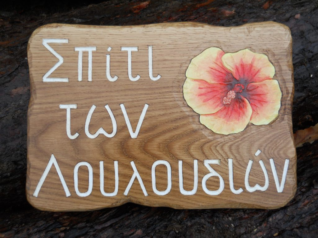 Hand carved wooden sign